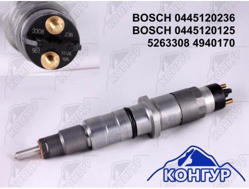 4940170, 0445120125, 0445120236 Бош Bosch Купить дизельные форсунки