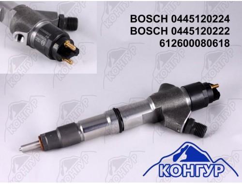 612600080618 Бош Bosch Купить дизельные форсунки
